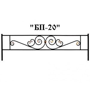 Ограда БП-20