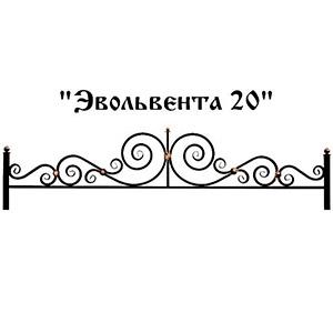 Ограда Эвольвента 20