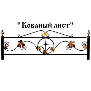 Ограда Кованый лист