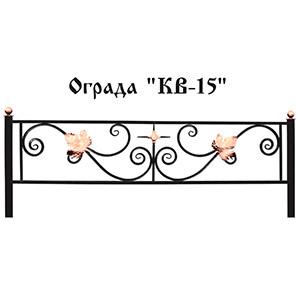 Ограда КВ-15