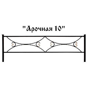 ограда на могилу арочная 10