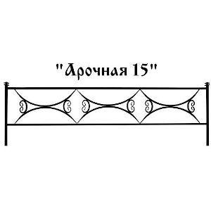 ограда на могилу арочная 15