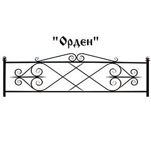 Ограда Орден