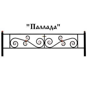 Ограда Паллада