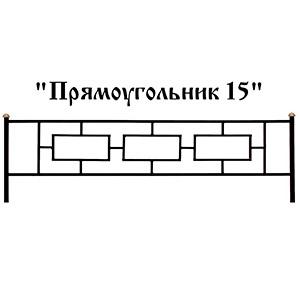Ограда Прямоугольник 15