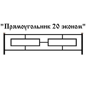 Ограда Прямоугольник 20 эконом