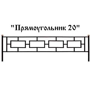 Ограда Прямоугольник 20