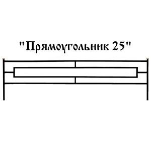 Ограда Прямоугольник 25