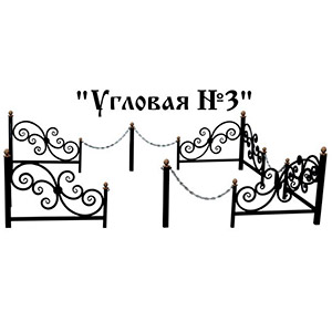 Ограда Угловая №3