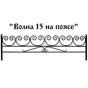 Ограда Волна 15 на поясе
