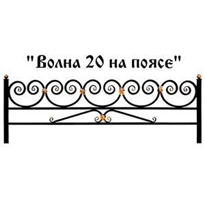 Ограда Волна 20 на поясе