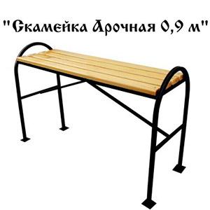 Скамейка Арочная 0,9 м