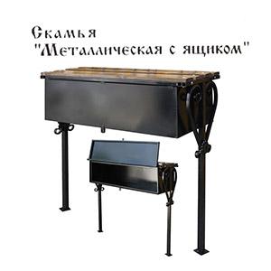 Скамейка Металлическая с ящиком