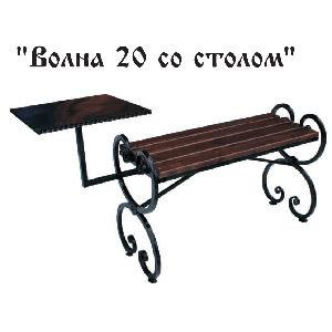 Скамейка Волна 20 со столом