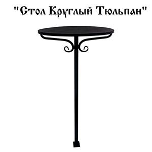 Стол Тюльпан круглый